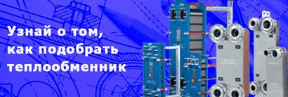 Пластины теплообменника Ридан НН 8А Пушкин Пластины теплообменника Sondex S64 Рязань